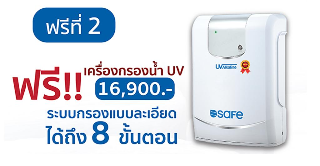 Promotion_Alpine02 ฟรีเครื่องกรองน้ำ UV