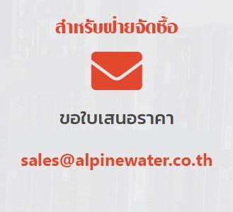 ติดต่อเรา อีเมลย์ sales@alpinewater.co.th