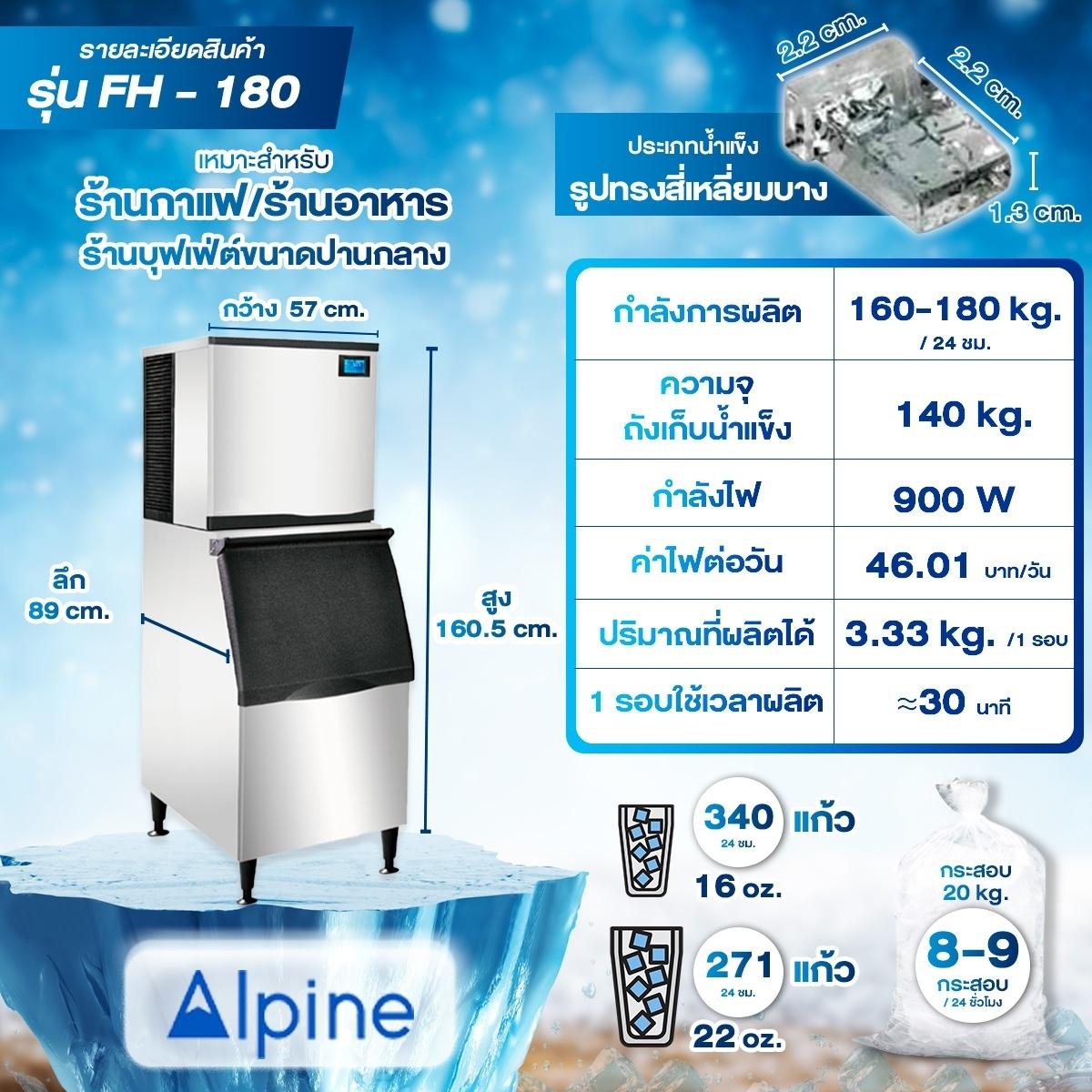 FH-180 เครื่องทำน้ำแข็ง Alpine water ร้านกาแฟ ร้านอาหาร