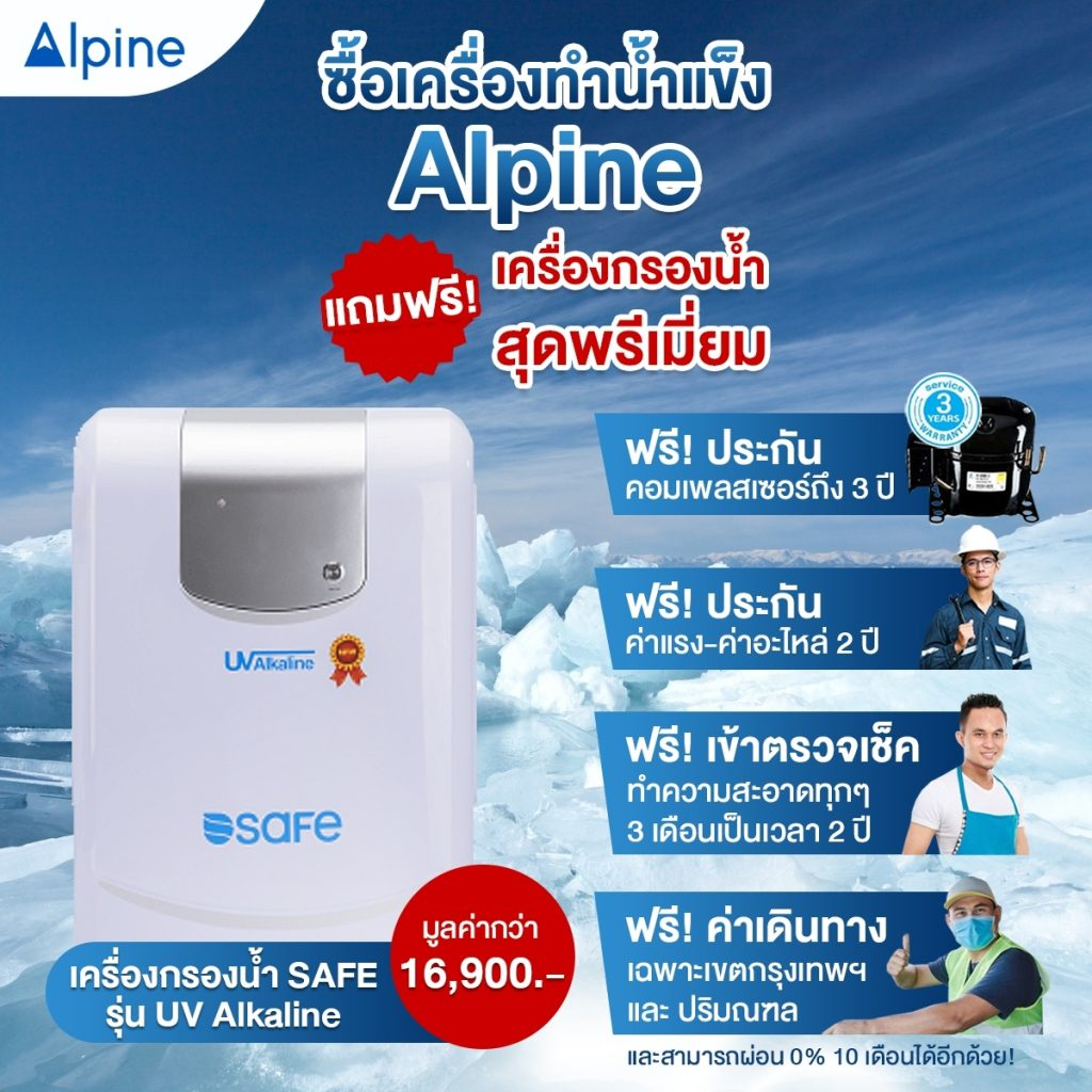 เครื่องทำน้ำแข็ง alpinewater