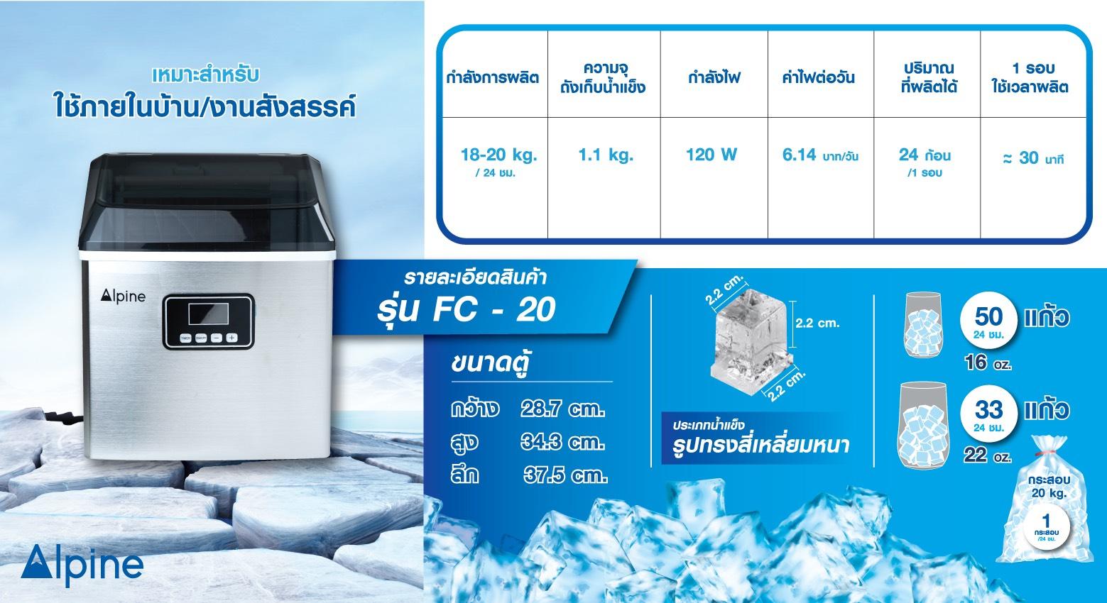 เครื่องทำน้ำแข็งขนาดเล็ก ใช้ในบ้าน