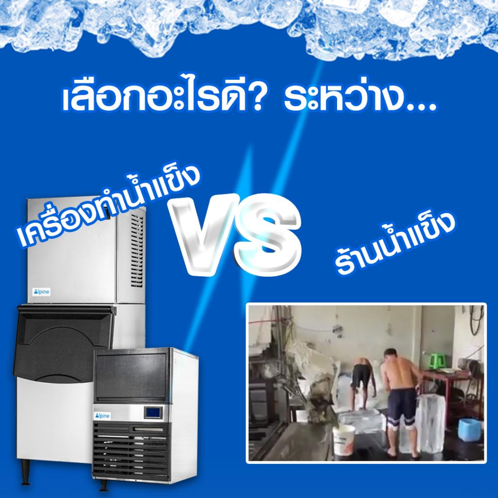 เลือกอะไรดี ระหว่าง เครื่องทำน้ำแข็ง กับ ร้านน้ำแข็ง