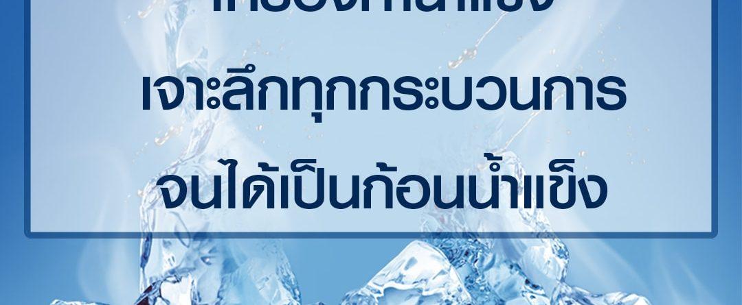 หลักการทำงานของเครื่องทำน้ำแข็ง เจาะลึกทุกกระบวนการทำ จนได้เป็นก้อนน้ำแข็ง