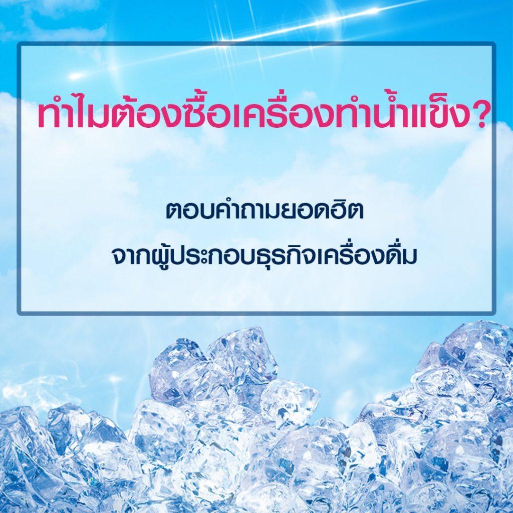 ทำไมต้องซื้อเครื่องทำน้ำแข็ง ? ตอบคำถามยอดฮิต จากผู้ประกอบธุรกิจเครื่องดื่ม