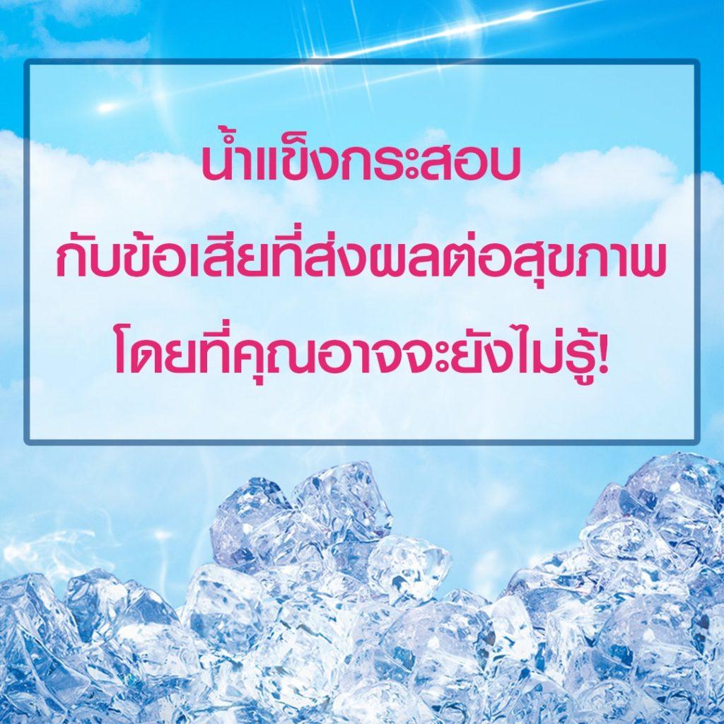 น้ำแข็งกระสอบ กับข้อเสียที่ส่งผลต่อสุขภาพ โดยที่คุณอาจจะยังไม่รู้!