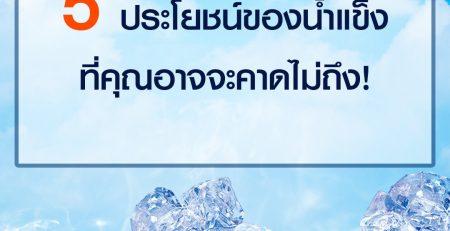 5 ประโยชน์ของน้ำแข็ง ที่คุณอาจจะคาดไม่ถึง!