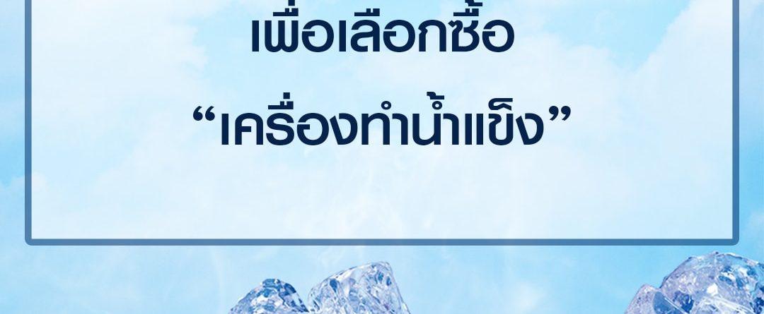 ข้อพิจารณาที่ควรคำนึงถึงเพื่อเลือกซื้อเครื่องทำน้ำแข็ง