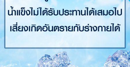 รู้หรือไม่ว่า น้ำแข็งไม่ได้รับประทานได้เสมอไป เสี่ยงเกิดอันตรายกับร่างกายได้