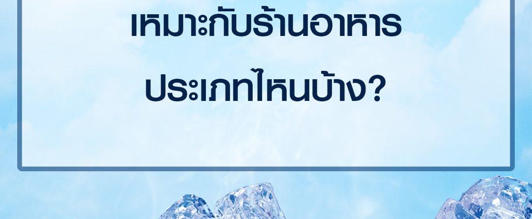 เครื่องทำน้ำแข็งเกล็ด เหมาะกับร้านอาหารประเภทไหนบ้าง