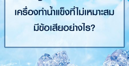 ปัญหาของการเลือกเครื่องทำน้ำแข็งที่ไม่เหมาะสม มีข้อเสียอย่างไร