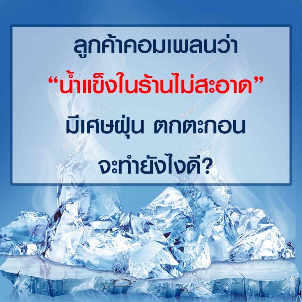 ลูกค้าคอมเพลนว่าน้ำแข็งในร้านไม่สะอาด มีเศษฝุ่น ตกตะกอน จะทำยังไงดี?