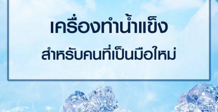ข้อแนะนำในการใช้เครื่องทำน้ำแข็ง สำหรับคนที่เป็นมือใหม่