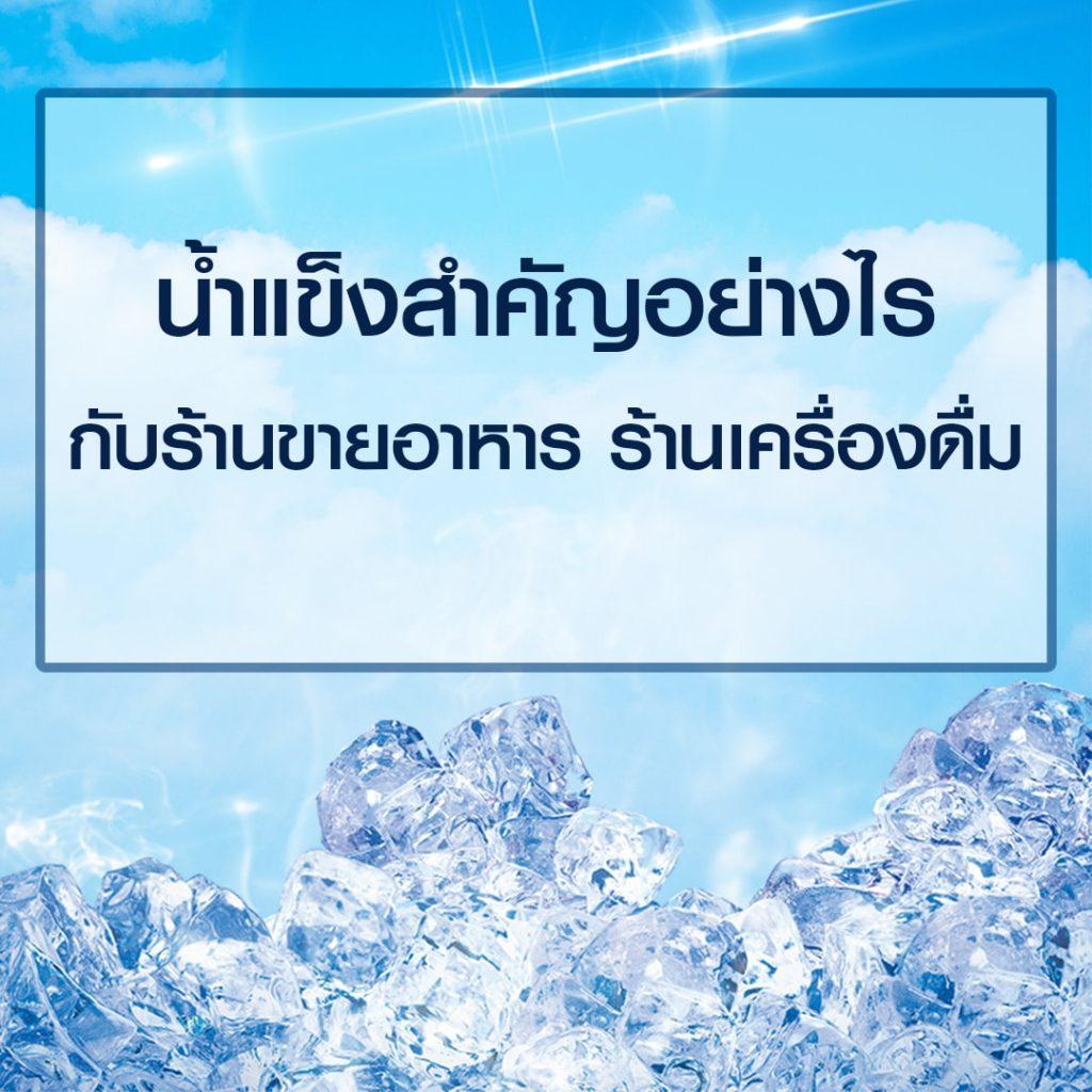 น้ำแข็งสำคัญอย่างไร กับร้านขายอาหาร ขายเครื่องดื่ม