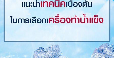 แนะนำเทคนิคเบื้องต้น ในการเลือกเครื่องทำน้ำแข็ง