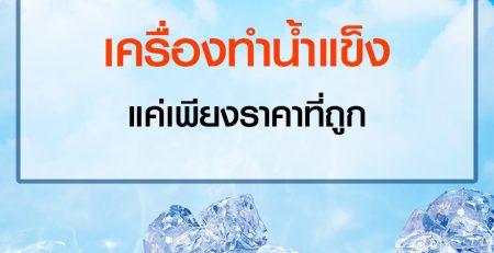 เหตุผลที่คุณไม่ควรเลือกซื้อ เครื่องทำน้ำแข็ง ที่ราคาถูกอย่างเดียว