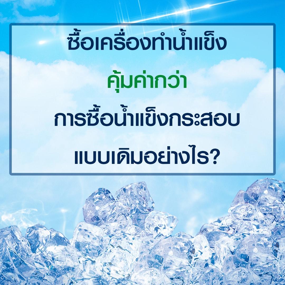ซื้อเครื่องทำน้ำแข็งคุ้มค่ากว่าการซื้อน้ำแข็งกระสอบแบบเดิมอย่างไร?