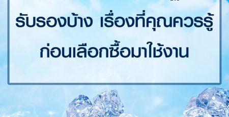 เครื่องทำน้ำแข็งมีมาตรฐานใดรับรองบ้าง เรื่องที่คุณควรรู้ ก่อนเลือกซื้อมาใช้งาน