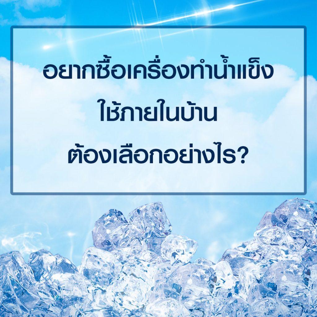 อยากซื้อเครื่องทำน้ำแข็งใช้ภายในบ้าน ต้องเลือกอย่างไร?