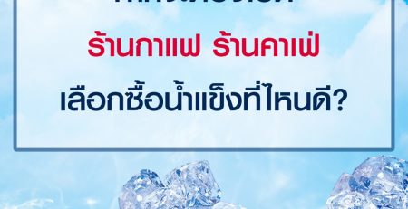 หากจะต้องเปิดร้านกาแฟ คาเฟ่ เลือกซื้อน้ำแข็งที่ไหนดี?
