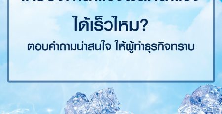 เครื่องทำน้ำแข็งผลิตน้ำแข็งได้เร็วไหม ตอบคำถามน่าสนใจ ให้ผู้ทำธุรกิจทราบ